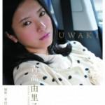 吉高由里子が愛用する香水サムライ ウーマンと仕事激減の理由は?