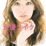 北川景子が愛用するドルチェ&ガッバーナの香水とDAIGOとの結婚生活