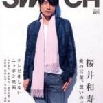 Mr.Children 桜井和寿が愛用する正反対の印象を持つ2つの香水