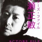 俳優永瀬正敏の凛々しさを感じるシャネルの香水&役者への熱い想い