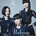 Perfume樫野有香(かしゆか)の愛用香水と愛され女子なメイクを紹介