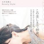 美容家・石井美保の年齢を感じさせない、美白&ツヤ肌の作り方をご紹介