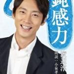 俳優・小泉孝太郎が愛用するディオールの限定香水と兄弟愛エピソード