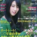 元Seventeenモデル三吉彩花のかわいい愛用香水とスタイル維持法は?
