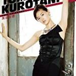 女優 黒谷友香愛用のメロンの甘さが特徴の香水と謎に包まれた性格に迫る