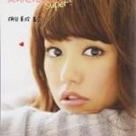女優・桐谷美玲の愛用ボディクリーム&まさに眉目秀麗!驚くべき学歴とは