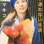 江角マキコの愛用香水ブルガリ プールファムと現在の主婦生活でも完璧キャラは変わらず?
