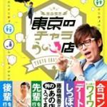 チャラ男キャラ藤森慎吾の愛用時計ガガミラノとメガネを外した素顔はイケメン?