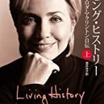 キャリアウーマンで良き妻!ヒラリークリントンの愛用香水と日本食ブームの火付け役!