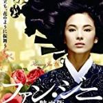 韓国人の憧れの女優ソン・ヘギョの愛用香水と、独身なのは女優ならではの性格故?