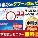 辻希美、安西ひろこも愛飲中の「水素たっぷりのおいしい水」でデトックス!