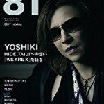 日本のロックシーンを変えた「X JAPAN」YOSHIKIプロデュース香水と数々の伝説をご紹介!