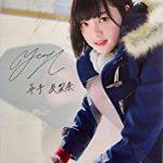 欅坂46の初代センター!平手友梨奈の愛用香水と、アイドルになったきっかけの人物とは?