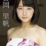 人気急上昇中の女優、吉岡里帆さん愛用のコスメ&スキンケアをご紹介!