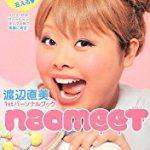 インスタグラムの女王!渡辺直美さんの愛用コスメで、あなたもメイク美人に変身