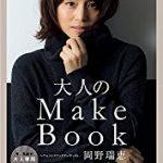 奇跡の美しさを持つ女優・石田ゆり子のスキンケア&結婚を選ばない理由とは?