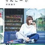 青文字系モデル村田倫子の愛用コスメは、コスパ優秀×使用度納得の人気商品!