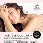 美容研究家で3児の母!神崎恵の愛用香水ボンド・ナンバーナインと愛されメイクを教えます!