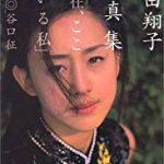 アラフィフなのに非現実的な透明感を放つ相田翔子さんの美の秘訣はコレにあった!!