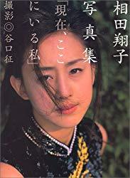 化粧品 相田 翔子